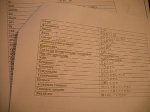 ウズベク語講座