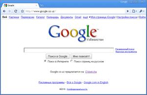Google(ロシア語)