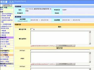 報告書の作成画面