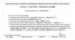 日本留学の応募書類