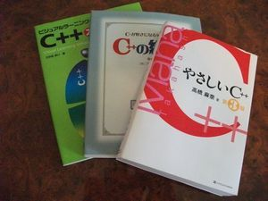 日本のC++の入門書