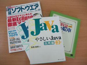 日本のJavaの入門書