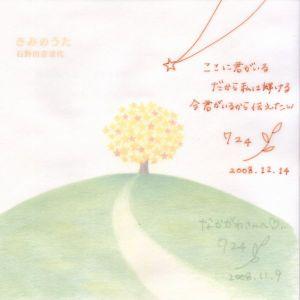 石野田奈津代 - アルバム「きみのうた」