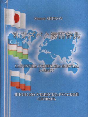 和ウズベク露語辞典