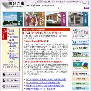 国分寺市の公式ページ