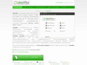LibreOfficeの公式ウェブサイト