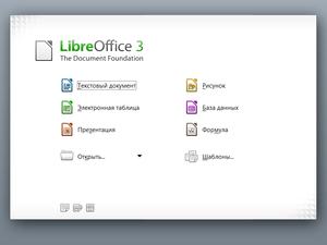 LibreOffice(ロシア語版)の起動画面