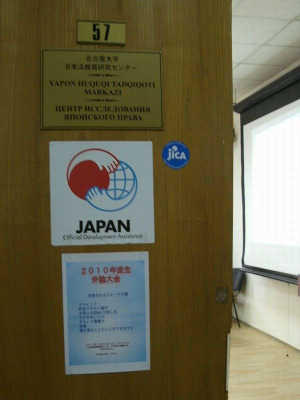 会場(タシケント法科大学)