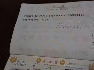 VOID(失効)手続きがされた公用旅券