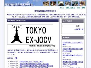 青年海外協力隊 東京OB会