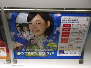 青年海外協力隊の募集広告