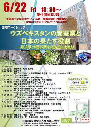 国際ワークショップ「ウズベキスタンの養蚕業と日本の果たす役割 ― JICA草の根事業を終えるにあたり」