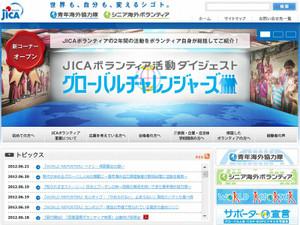 JICAボランティアの公式ウェブサイト