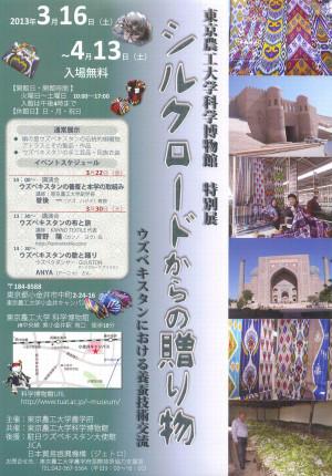 東京農工大学 科学博物館 特別展「シルクロードからの贈り物-ウズベキスタンにおける養蚕技術交流」