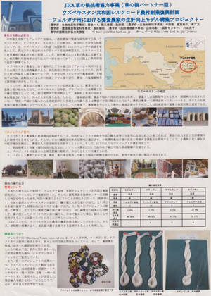 JICA草の根技術協力事業「ウズベキスタン共和国シルクロード農村副業復興計画-フェルガナ州における養蚕農家の生計向上モデル構築プロジェクト-