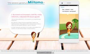 Miitomo(ロシア語)