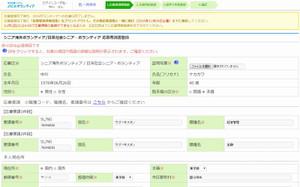 JICAボランティア(青年海外協力隊/シニア海外ボランティア)のWeb応募システム