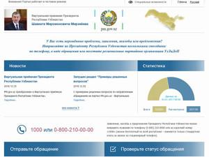 ウズベキスタンのオンライン目安箱