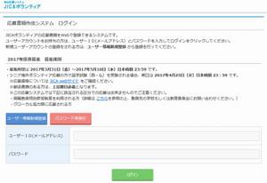 JICAボランティア 応募書類作成システム