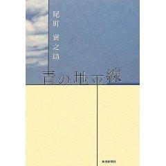 尾町寅之助 『青の地平線』
