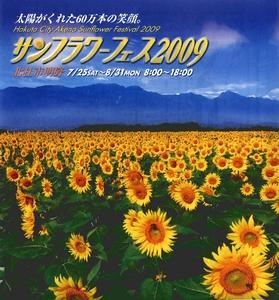 20090831