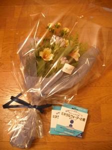 花束と浄水パック