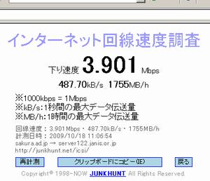 駒ヶ根訓練所の無線LAN速度