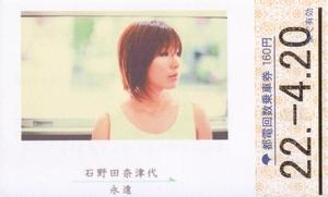 石野田奈津代「永遠」切符
