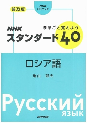 まるごと覚えようNHKスタンダード40ロシア語 普及版