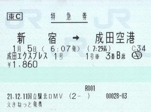 成田エクスプレスの切符