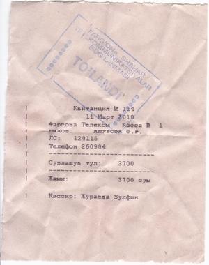 電話代の請求書