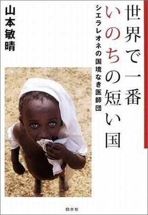 山本敏晴『世界で一番いのちの短い国』