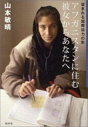 山本敏晴『アフガニスタンに住む彼女からあなたへ』
