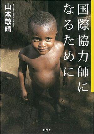 山本敏晴『国際協力師になるために』