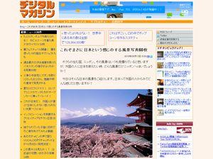 日本の風景写真の紹介