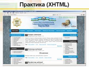 大学のウェブサイト