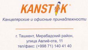 おすすめの文房具屋さん「KANSTIK」