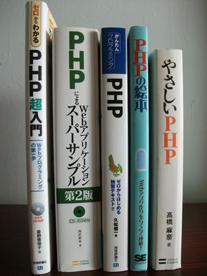 日本のPHPの入門書