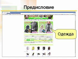 服のネット販売の例
