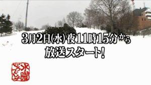 3月2日(水)夜11時15分から放送スタート!