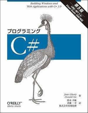 プログラミングC#