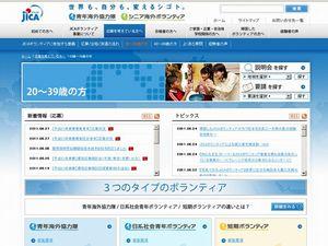 協力隊の公式サイト