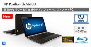 HP Pavilion dv7-6100