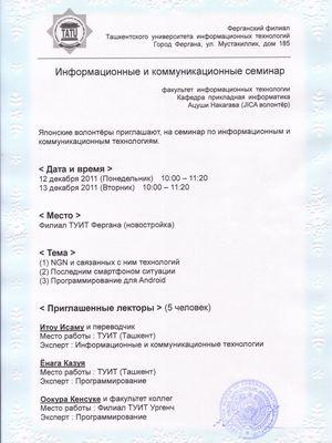 セミナーの企画書(承認済)