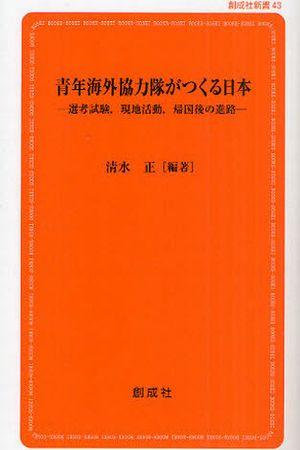 青年海外協力隊がつくる日本 ―選考試験,現地活動,帰国後の進路―