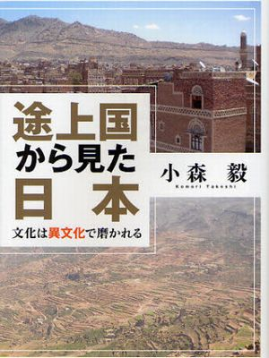 途上国から見た日本 ― 文化は異文化で磨かれる