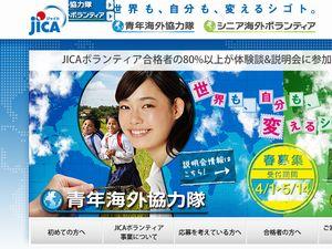 JICAボランティア募集中