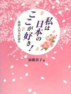 私は日本のここが好き! ― 外国人54人が語る