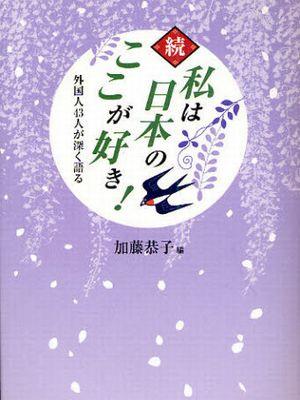続 私は日本のここが好き! ― 外国人43人が深く語る