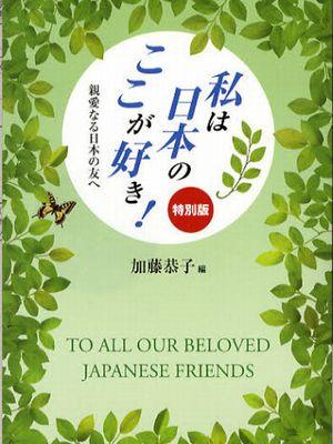 私は日本のここが好き! 特別版 ― 親愛なる日本の友へ